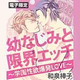 幼なじみと限界エッチ~学園性欲爆発LOVE~<電子限定>