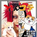 れんコテ V系バンドマン×やんちゃネコの育猫奮闘記