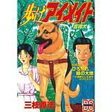 歩けアイメイト ~盲導犬~ DC-ドキュメント・コミック-