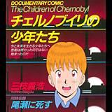 チェルノブイリの少年たち  DC-ドキュメント・コミック-