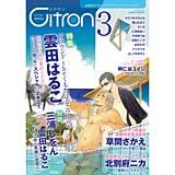 ~恋愛男子ボーイズラブコミックアンソロジー~Citron VOL.3