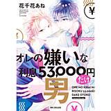 オレの嫌いな利息53,000円だけ男【電子限定おまけ付】