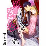姫様と執事の夜伽性研究【まとめ版】