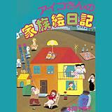 アイコさんの家族絵日記