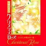 クリスマスローズ-ここにしか咲かない花-