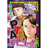 PTAデビュー!!