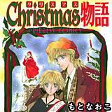 Christmas物語