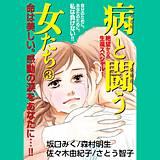 病と闘う女たち 3