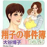 翔子の事件簿