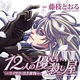 12人の優しい殺し屋 ~ライブラ:黒き審判~