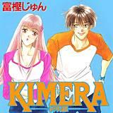 KIMERA ―祈明羅―