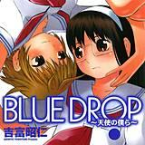 BLUE DROP ~天使の僕ら~