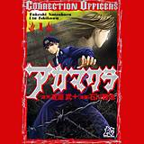 アカマクラ  ─ Correction officers