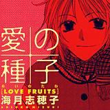 愛の種子-LOVE FRUITS-