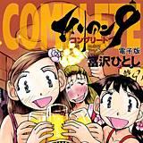 エイリアン9-コンプリート- 電子版