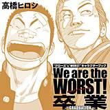 We are the WORST! 卒業-GRADUATION-