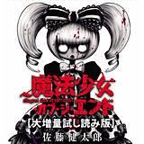 【大増量試し読み版】魔法少女・オブ・ジ・エンド
