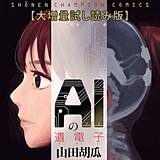【大増量試し読み版】AIの遺電子