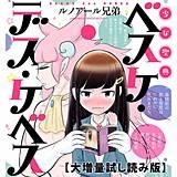 【大増量試し読み版】少女聖典 ベスケ・デス・ケベス