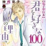 君を好きな100の理由【電子単行本】