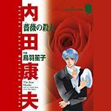 薔薇の殺人