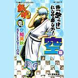 銀魂 アニメコミックス 空知英秋SELECTION 頭「空っぽ」にして楽しめ! 空篇