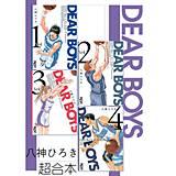 DEAR BOYS 超合本版