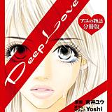 Deep Love アユの物語 分冊版