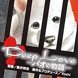 Deep Love -パオの物語-