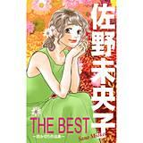 佐野未央子 THE BEST ―読み切り作品集―