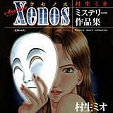 Another Xenos ~村生ミオ ミステリー作品集~