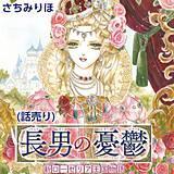 長男の憂鬱 新ローゼリア王国物語(話売り)