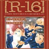 新装版[R-16]