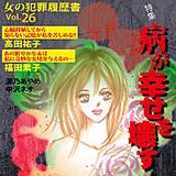 女の犯罪履歴書Vol.26~病が幸せを壊す~