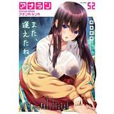アナンガ・ランガ Vol.52