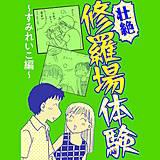 【壮絶】修羅場体験 ~すみれいこ編~