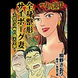 ザ・女の事件スペシャル 全身整形サイボーグ妻~夫殺害計画の仰天全貌~