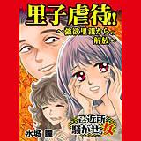 里子虐待!!~強欲里親からの解放~ご近所騒がせな女たち