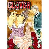 CLOVER【分冊版】