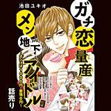 ガチ恋量産メン地下アイドル ~2ショは1000円、愛情0円~(話売り)