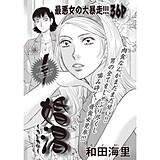 ブラック主婦SP(スペシャル)vol.10~婚渇~