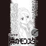 ブラック主婦SP(スペシャル)vol.10~隣のモンスター~