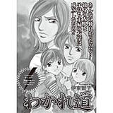 ブラック主婦SP(スペシャル)vol.10~わかれ道~