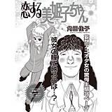 ブラック主婦SP(スペシャル)vol.10~恋する美姫子ちゃん~