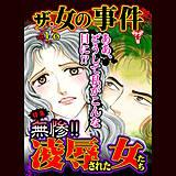 ザ・女の事件Vol.1-(5)~特集/無惨!!凌辱された女たち