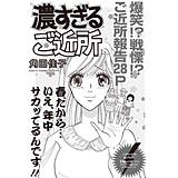 本当に怖いご近所SP(スペシャル) vol.3~濃すぎるご近所~