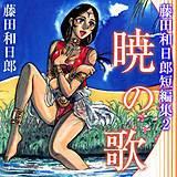 藤田和日郎短編集 暁の歌