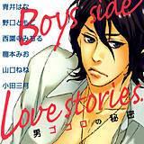 男ゴコロの秘密 Boys side Love stories.