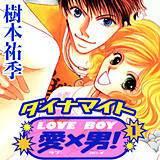 ダイナマイト愛(LOVE)×男(BOY)