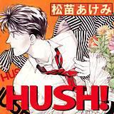 HUSH!
